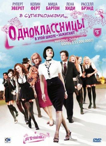 Смотреть Одноклассницы онлайн в HD качестве 720p