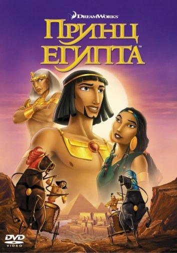 Смотреть Принц Египта онлайн в HD качестве 720p