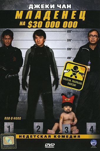 Смотреть Младенец на $30 000 000 онлайн в HD качестве 720p