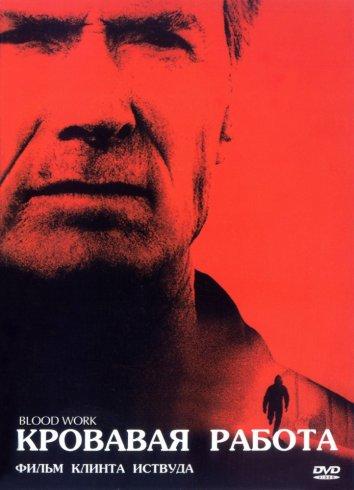 Смотреть Кровавая работа онлайн в HD качестве 720p