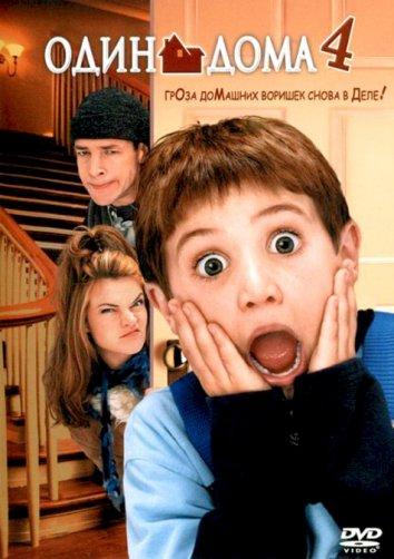 Смотреть Один дома4 онлайн в HD качестве 720p