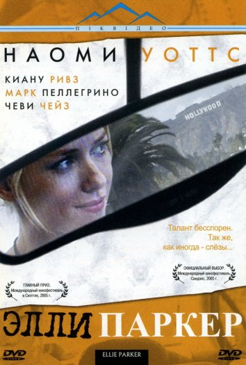 Смотреть Элли Паркер онлайн в HD качестве 720p