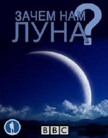 Смотреть Нужна ли нам Луна? онлайн в HD качестве 720p