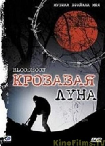 Смотреть Кровавая луна онлайн в HD качестве 720p