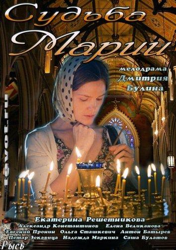 Смотреть Судьба Марии онлайн в HD качестве 720p