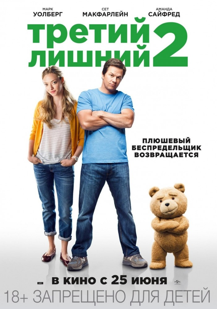 смотреть фильмы третий лишний в хорошем качестве: