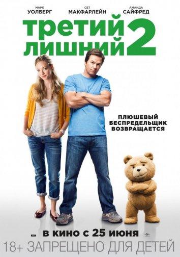 Смотреть Третий лишний 2 онлайн в HD качестве 720p