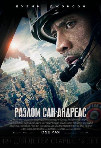 Смотреть Разлом Сан-Андреас онлайн в HD качестве 720p