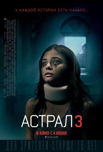 Смотреть Астрал: Глава 3 / Астрал 3 онлайн в HD качестве 720p