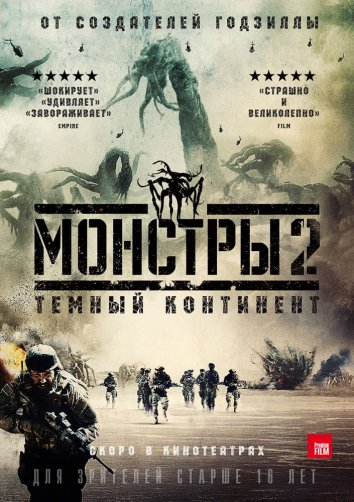 Смотреть Монстры 2: Тёмный континент онлайн в HD качестве 720p