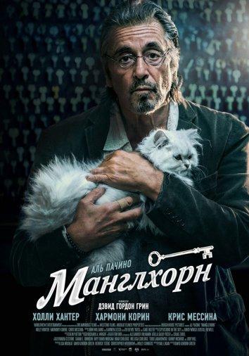 Смотреть Манглхорн онлайн в HD качестве 720p