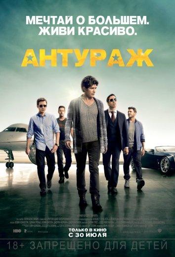 Смотреть Антураж / Красавцы онлайн в HD качестве 720p