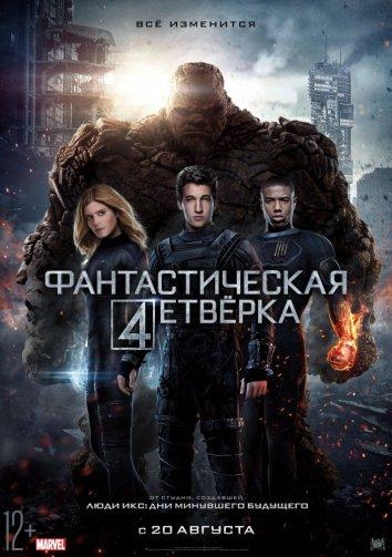 Смотреть Фантастическая четверка онлайн в HD качестве 720p