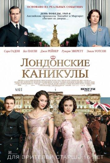 Смотреть Лондонские каникулы онлайн в HD качестве 720p