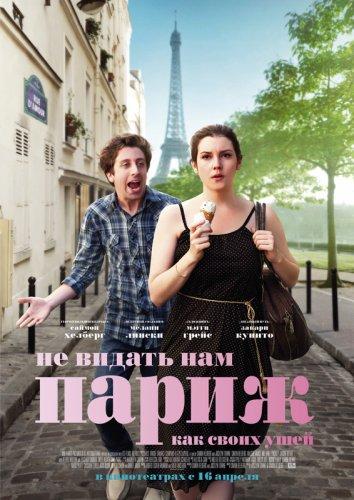 Смотреть Не видать нам Париж, как своих ушей онлайн в HD качестве 720p