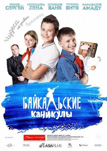 Смотреть Байкальские каникулы онлайн в HD качестве