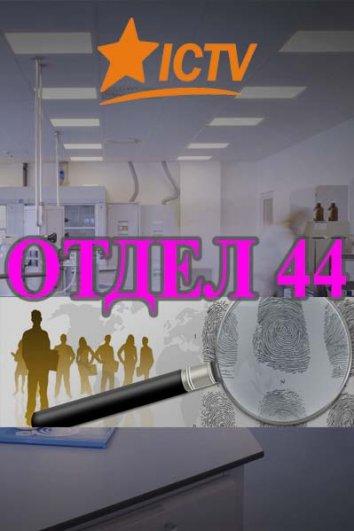 Смотреть Отдел 44 онлайн в HD качестве 720p