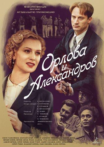 Смотреть Орлова и Александров онлайн в HD качестве 720p