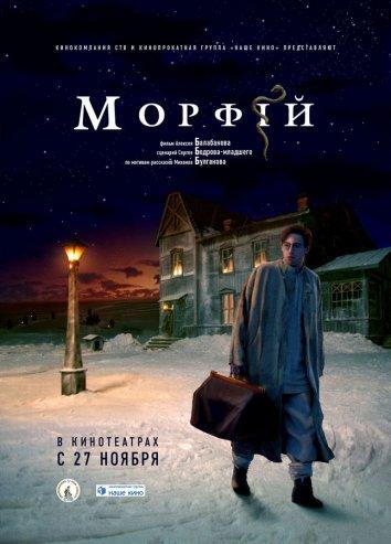 Смотреть Морфий онлайн в HD качестве 720p