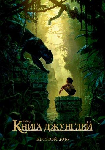 Смотреть Книга джунглей онлайн в HD качестве