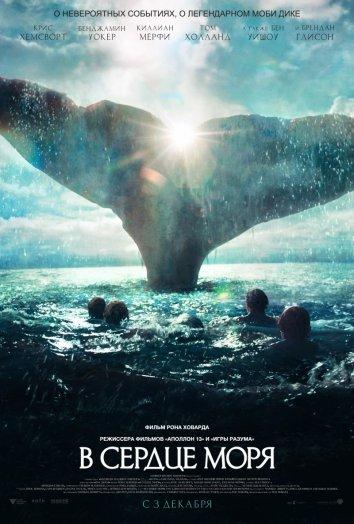 Смотреть В сердце моря онлайн в HD качестве 720p