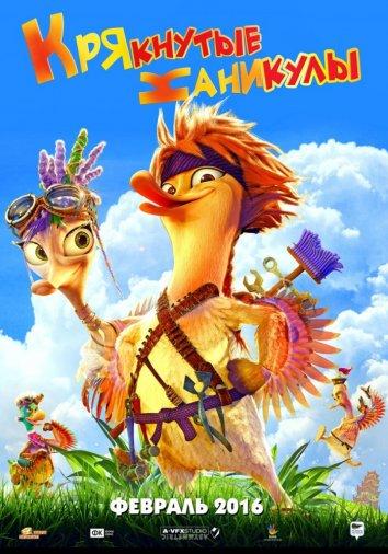 Смотреть Крякнутые каникулы онлайн в HD качестве