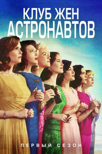 Смотреть Клуб жён астронавтов онлайн в HD качестве 720p