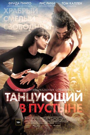 Смотреть Танцующий в пустыне онлайн в HD качестве