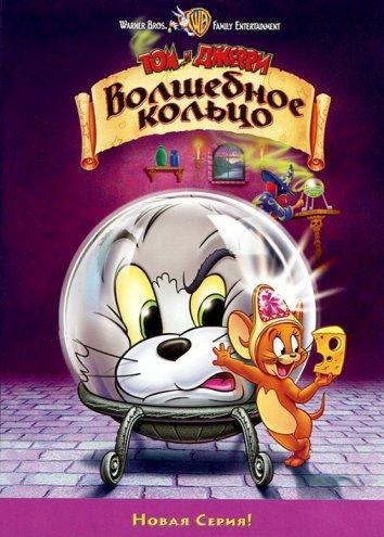 Смотреть Том и Джерри: Волшебное кольцо онлайн в HD качестве 720p