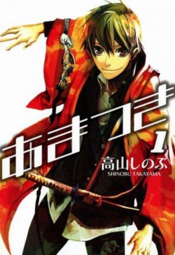 Смотреть Амацуки онлайн в HD качестве 720p