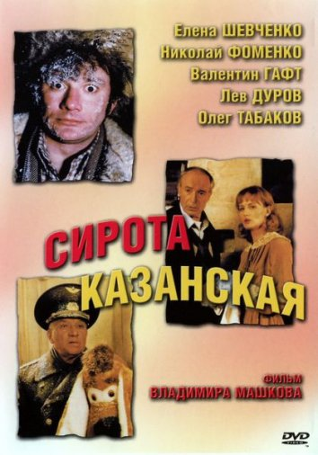Смотреть Сирота казанская онлайн в HD качестве 720p