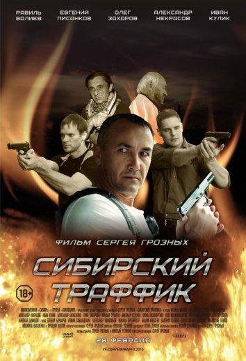 Смотреть Сибирский траффик онлайн в HD качестве 720p