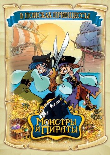 Смотреть Монстры и пираты онлайн в HD качестве 720p