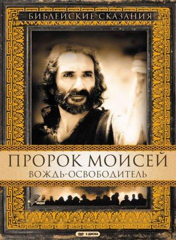 Смотреть Пророк Моисей: Вождь-освободитель онлайн в HD качестве 720p