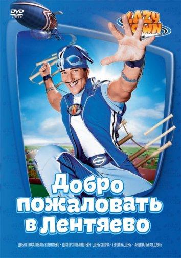 Смотреть Лентяево онлайн в HD качестве 720p