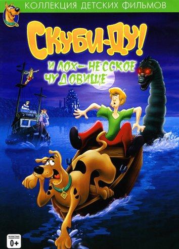 Смотреть Скуби Ду и Лох-несское чудовище онлайн в HD качестве 720p