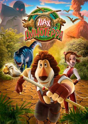 Смотреть Макс. Динотерра онлайн в HD качестве 720p