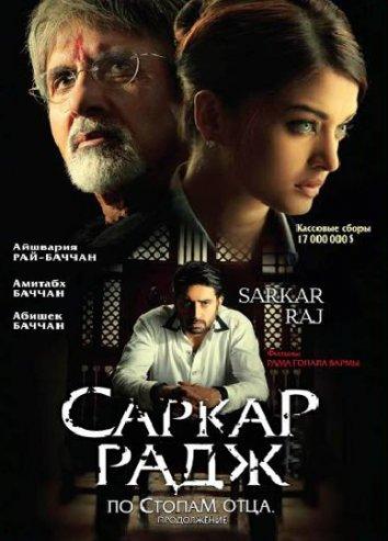 Смотреть Саркар Радж онлайн в HD качестве 720p
