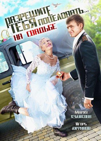 Смотреть Разрешите тебя поцеловать… на свадьбе онлайн в HD качестве 720p