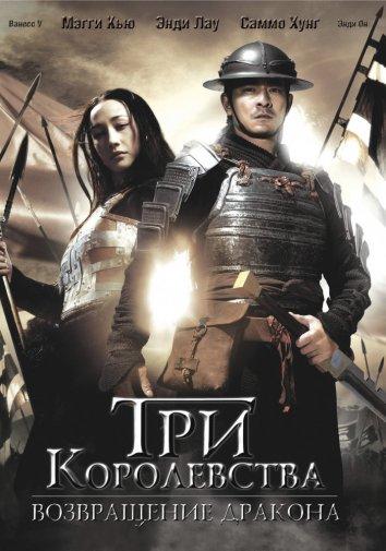 Смотреть Три королевства: Возвращение дракона онлайн в HD качестве 720p