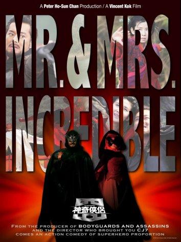 Смотреть Господин и госпожа Невероятные онлайн в HD качестве 720p