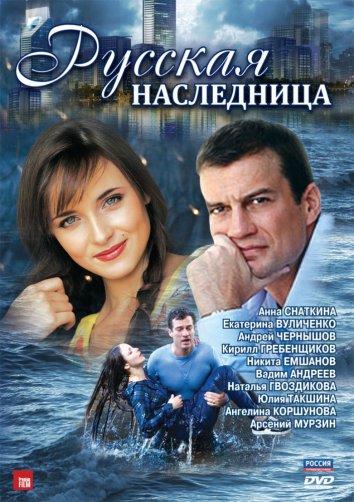 Смотреть Русская наследница / Любовь в наследство онлайн в HD качестве 720p