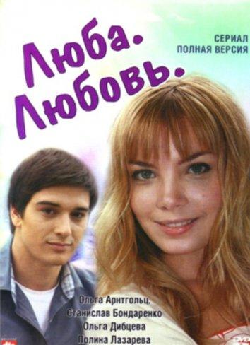 Смотреть Люба. Любовь / Идеалистка онлайн в HD качестве 720p