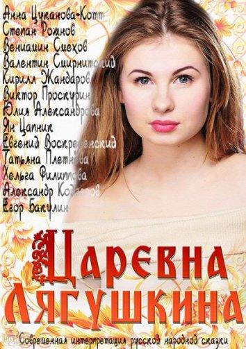 Смотреть Царевна Лягушкина онлайн в HD качестве 720p