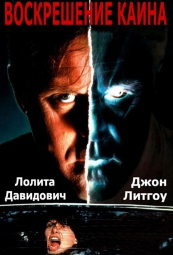Смотреть Воскрешение Каина онлайн в HD качестве 720p