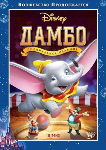 Смотреть Дамбо онлайн в HD качестве