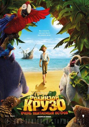 Смотреть Робинзон Крузо: Очень обитаемый остров онлайн в HD качестве