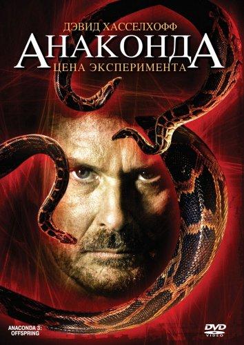 Смотреть Анаконда 3: Цена эксперимента онлайн в HD качестве