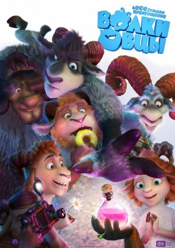 Смотреть Волки и овцы: б-е-е-е-зумное превращение онлайн в HD качестве