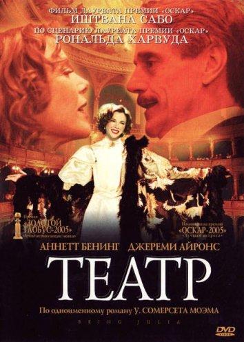 Смотреть Театр онлайн в HD качестве 720p